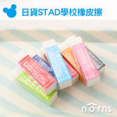 【日貨STAD學校橡皮擦】Norns 顏色隨機 日本KUTSUWA文具 小學生 濃色鉛筆用 不到處掉屑