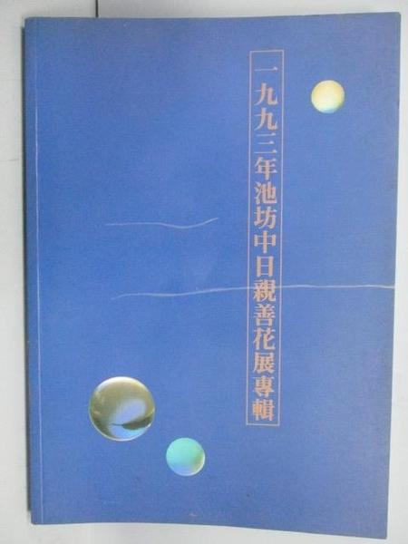 【書寶二手書T9/園藝_QLL】一九九三年池坊中日親善花展專輯