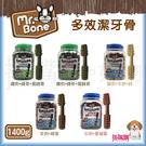 Mr.Bone 多效潔牙骨 1400/桶...