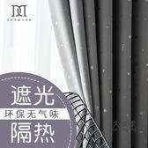 窗簾 現代簡約遮光新款窗簾成品北歐加厚定製客廳臥室飄窗全遮光窗簾布 多色