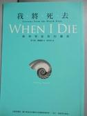 【書寶二手書T5/醫療_OHZ】我將死去:一個神聖旅程的總結_菲力普.顧爾德