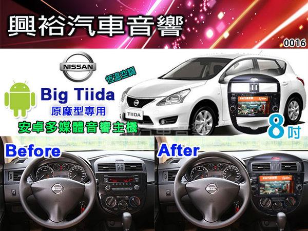 【專車專款】13~15年NISSAN BIG TIIDA 專用8吋觸控螢幕安卓多媒體主機*四核心(恆溫空調)