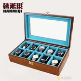 手錶首飾收納盒實木木質 高檔手錶盒收納盒首飾收藏盒展示盒 快速出貨