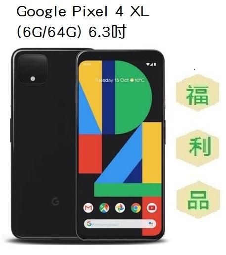 【福利品】Google Pixel 4 XL (6G/64G) 黑色 (店保三個月)