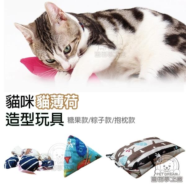 貓咪貓薄荷玩具 貓薄荷玩具 貓舒壓 貓零食 貓玩具 貓抱枕