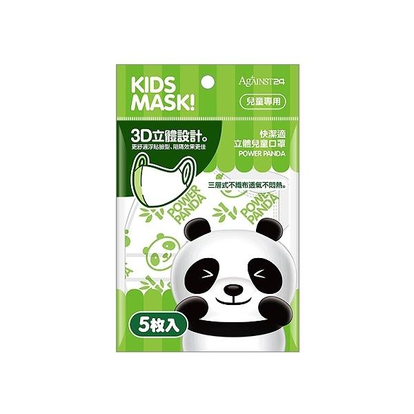 快潔適 立體兒童口罩(貓熊)5入【小三美日】