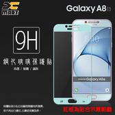 ▽Xmart Samsung Galaxy A8 (2016) SM-A810YZ 滿版 鋼化玻璃保護貼/9H硬度/高清透