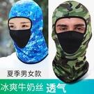 電焊面罩 電焊面罩焊工專用夏季冰爽透氣防曬護臉工地防塵頭套全臉蒙面帽