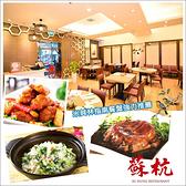 【台北】蘇杭餐廳4人套餐