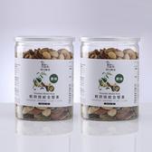 (組)LFN輕烘焙堅果-原味綜合450g 2入組