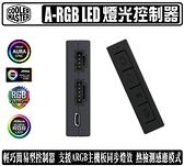 [地瓜球@] Cooler Master ARGB LED 可程式化 智慧型 燈光 控制器