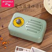 降價三天-重低音收音機插卡手機復古迷你家用戶外便攜式智能電腦播放器