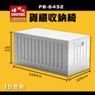 【樹德】 FB-6432 貨櫃收納椅 白色款 收納箱 收納籃 多用途椅