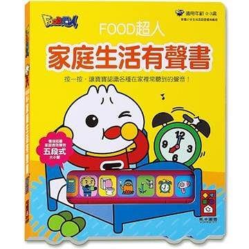 《 風車出版 》FOOD超人 - 家庭生活有聲書    /   JOYBUS玩具百貨