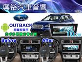 【專車專款】15~16年Subaru OUTBACK專用10.2吋觸控螢幕安卓多媒體主機*藍芽+導航+安卓*無碟四核心