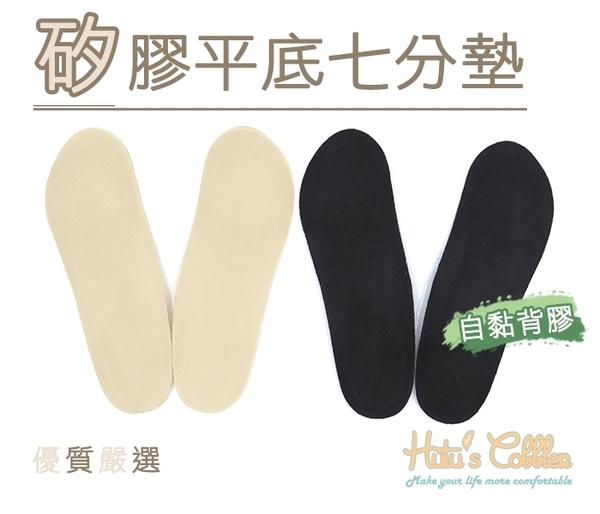 矽膠平底七分墊.鞋墊 配件 鞋材【鞋鞋俱樂部】【906-C153】