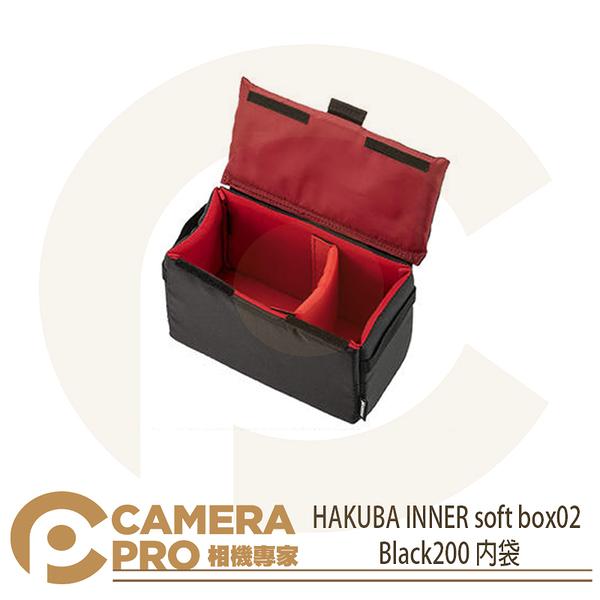 ◎相機專家◎ HAKUBA INNER soft box02 Black200 內袋 收納袋 HA360028 公司貨