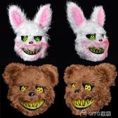 面具血腥兔子毛絨化妝舞會成人派對cos可愛動物頭套男女 ciyo 黛雅