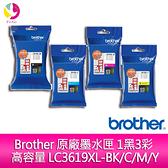 Brother 原廠墨水匣 1黑3彩 高容量 LC3619XL-BK/C/M/Y /適用 J2330DW/J2730DW/J3530DW/J3930DW