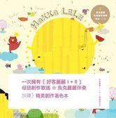 劉阿昌&打幫你樂團 好客麗麗 1+2 CD (OS小舖)