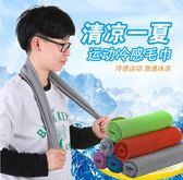 冷感運動毛巾健身女冰涼巾吸汗