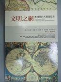 【書寶二手書T7/地理_ZDB】文明之網_J.R.麥克尼爾