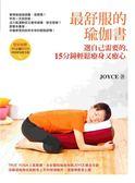 (二手書)最舒服的瑜伽書:選自己需要的,15分鐘輕鬆療身又療心(含50分鐘DVD:每日..