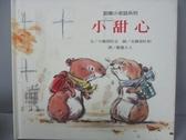 【書寶二手書T1/少年童書_HAL】小甜心_卡爾諾哈克
