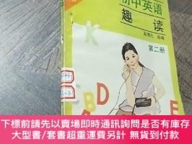 二手書博民逛書店初中英語罕見趣讀 第二冊Y282666 戰德誌 北京師範大學出版社