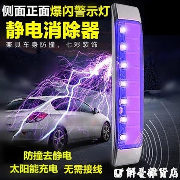 汽車除靜電消除器太陽能爆閃警示燈車門防撞條防靜電寶貼帶裝飾品 果果生活館