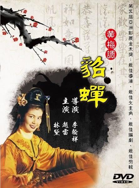 黃梅調 貂蟬 DVD  (購潮8)