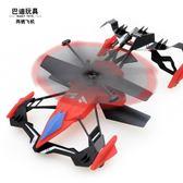 陸空兩用無人機飛行器充電遙控玩具飛車遙控直升飛機  魔法鞋櫃  igo