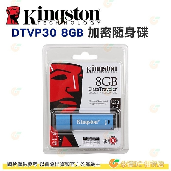 金士頓 Kingston DTVP30 8GB 公司貨 DT Vault Privacy 加密 隨身碟 USB3.0