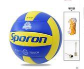 排球中考學生專用球 兒童排球少年學生訓練初學者軟式女排