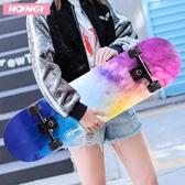 滑板車滑板初學者女生成年人兒童青少年劃板男孩短板專業雙翹滑板車 LX 智慧e家