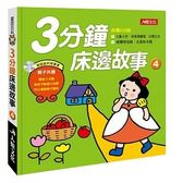 童話百科:3 分鐘床邊故事(4 )(附CD )