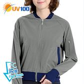 UV100涼感棒球防曬立領運動外套-彈性女款