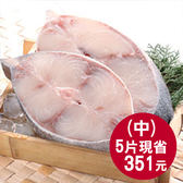 (5片)產銷履歷海鱺輪切片免運組(中)250-275g/片
