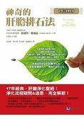 神奇的肝膽排石法(經典完整解析版)