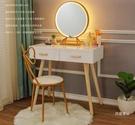 梳妝台 ins風北歐梳妝台 臥室小戶型現代簡約實木化妝桌 經濟型【免運】
