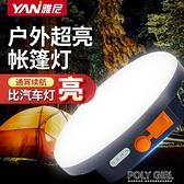 LED露營燈帳篷燈戶外照明燈充電超亮野營應急營地夜市擺攤便攜式 元旦鉅惠