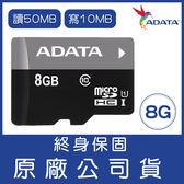 威剛 ADATA 8G microSDHC UHS-I C10 記憶卡