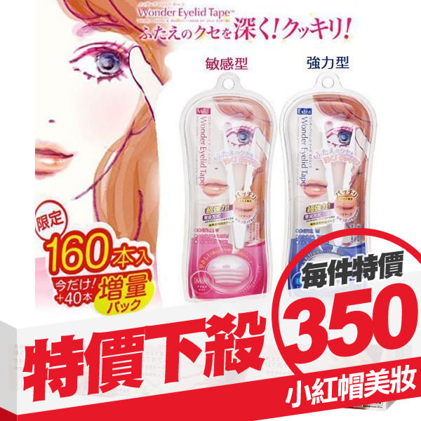 D-UP 超強力第二代雙眼皮貼布 160枚強力型/敏感肌 兩款  【小紅帽美妝】NPRO