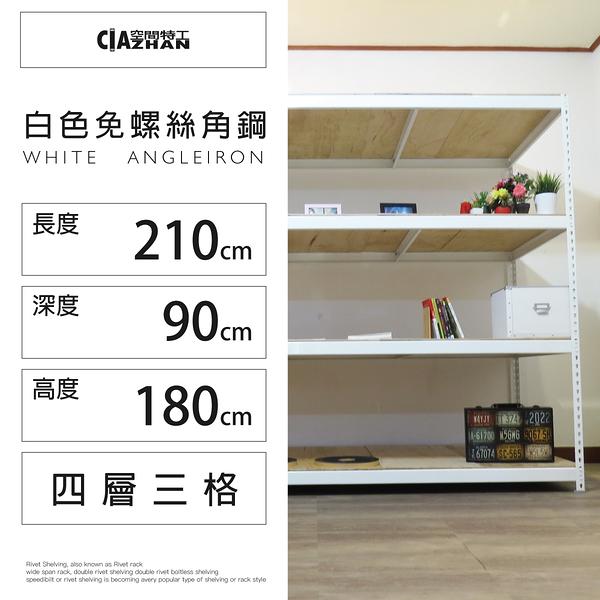 貨架 倉儲架 白色免螺絲角鋼 四層貨架 7x3x6尺 大型層架 邊櫃 檔案櫃 櫥櫃 空間特工W7030642
