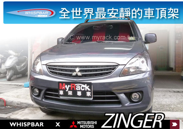 ∥MyRack∥WHISPBAR FLUSH BAR Mitsubishi Zinger 專用車頂架∥全世界最安靜的車頂架 行李架 橫桿∥