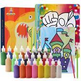 沙畫兒童 彩沙手工制作彩砂畫填色男孩女孩填充彩色沙子沙細套裝 潮流前線