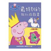 幼福 粉紅豬小妹最特別的貼紙遊戲書
