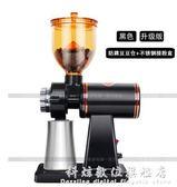220V小飛鷹咖啡磨豆機 家用電動咖啡豆研磨機  小型研磨器 商用磨豆機 科炫數位