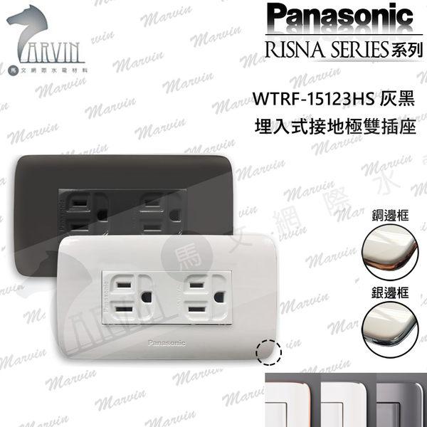 PANASONIC RISNA WTRF-15123 白色銀邊/銅邊 埋入式接地極雙插座