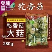 新社農會 乾香菇 大菇(280g) / 2包組【免運直出】